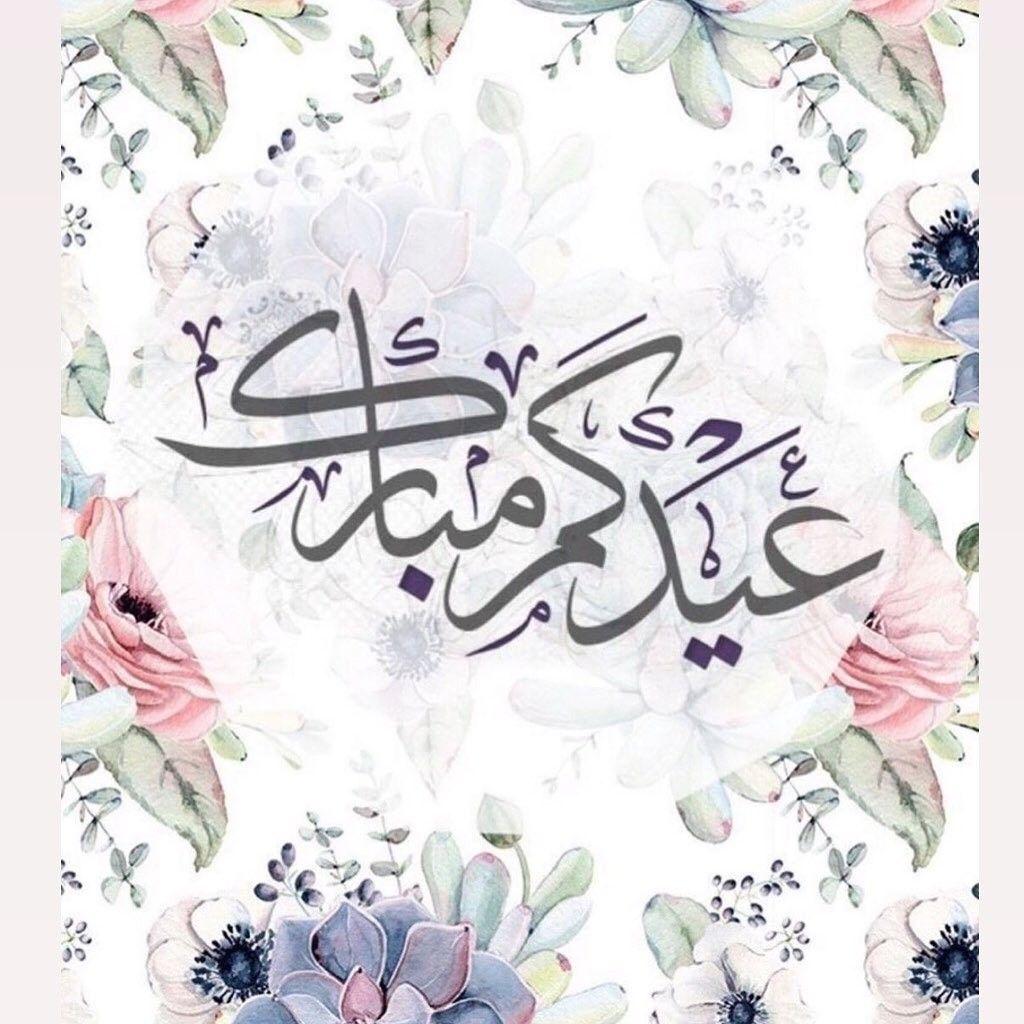 عيدكم مبارك وتقبل الله طاعتكم Ramadan Decorations Printables Eid Mubarak Wallpaper Eid Cards