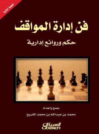 إن لم يظهر لك الرابط هنا قستجده في الأسفل عتد أول تعليق Https Ia800400 Us Archive Org 8 Items Idarat Al Mwaqif Idarat Al Mwaqif Pdf Books