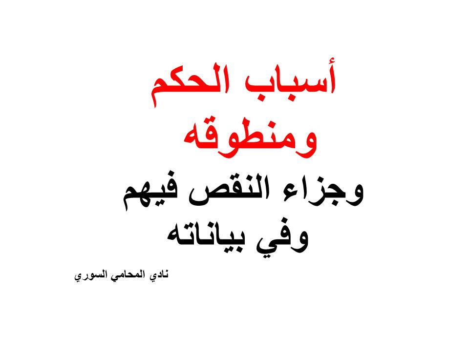 1 جزاء النقص في بيانات الحكم الحكم ورقة شكلية لأنه ينبغي أن يكون مكتوبة وأن يكون مستكملا بذاته شروط صحته بحيث لا يقبل تكملة Calligraphy Arabic Calligraphy
