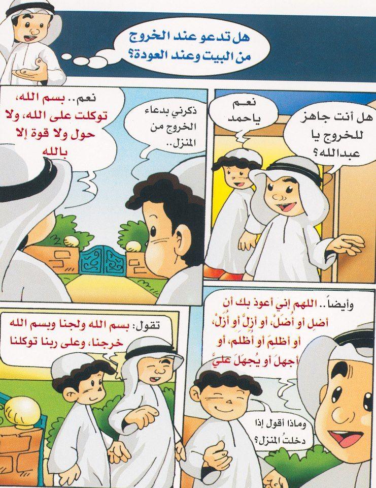 Pin On Kids Education