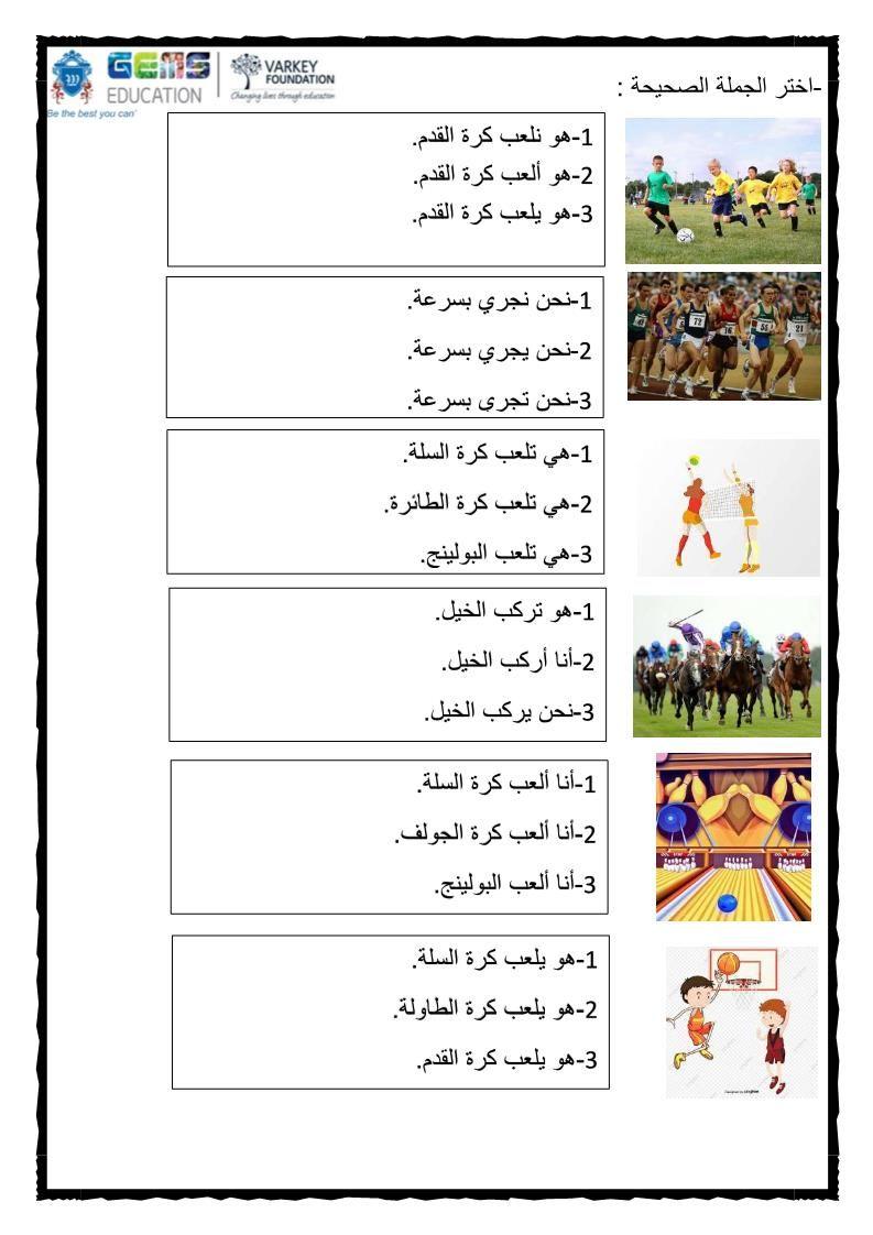 اللغة العربية ورقة عمل ألعاب كرة لغير الناطقين بها للصف الخامس Words Word Search