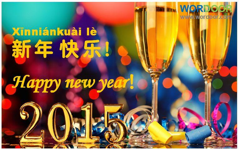 Wordoor Chinese Happy new year,everybody!chinese