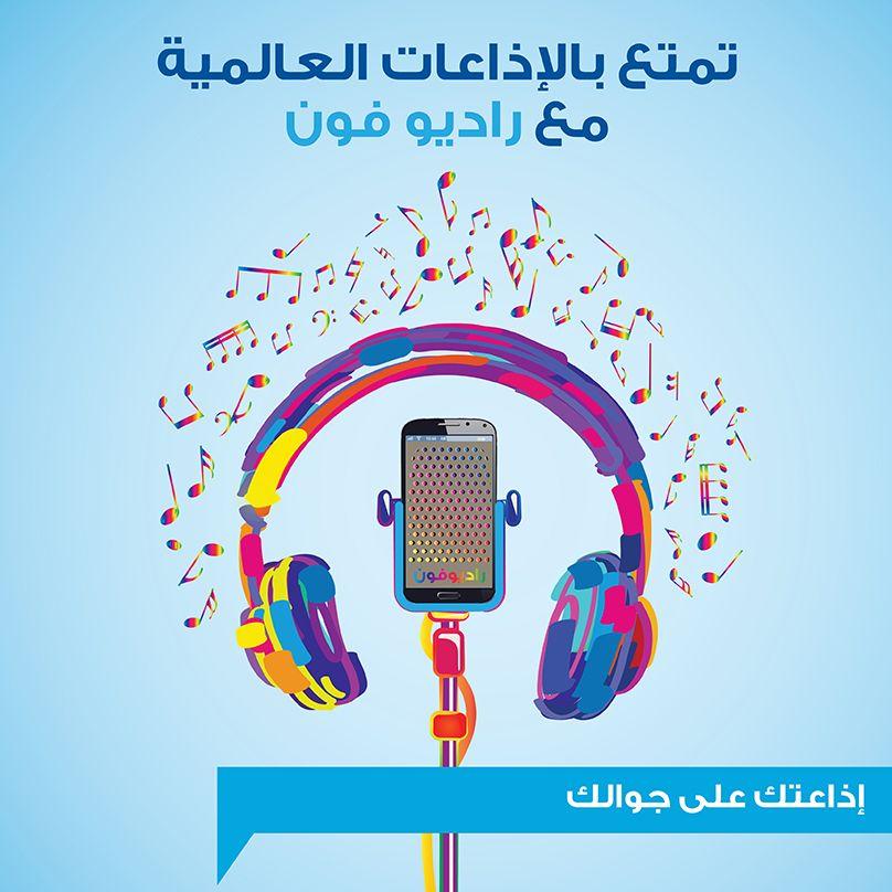 إذاعتك على جوالك خدمة راديوفون تتيح لك هذه الخدمة الإستماع إلى أفضل إذاعات الراديو العالمية و الأكثر شعبية في أي وقت أينما كنت هذه الخدمة Business Pincode