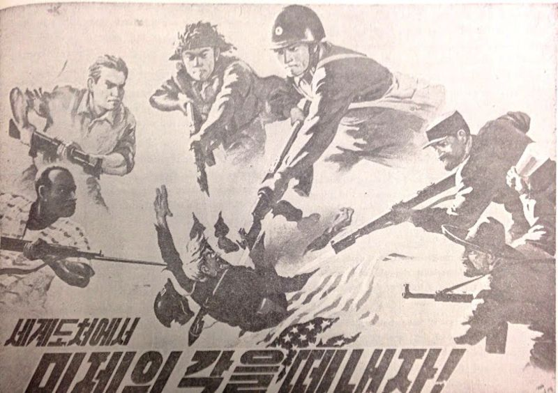 Juche in the United States: The Black Panther Party's Relations with North Korea, 1969-1971 アメリカにおけるチュチェ(主体性)思想 ブラック・パンサー党と北朝鮮、1969-1971 | The Asia-Pacific Journal