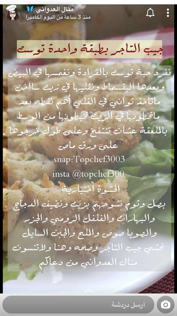 Pin By Sora On Arabic Food Food Recipies Arabian Food Cooking