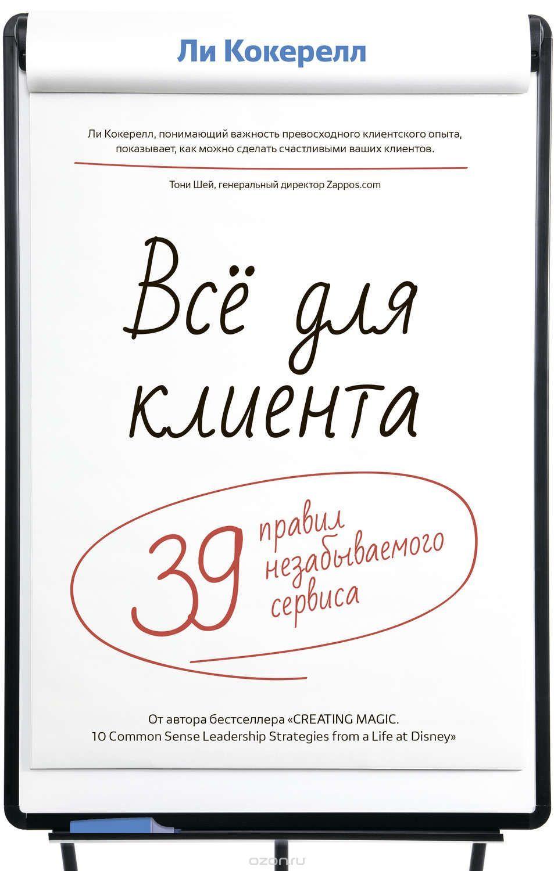 Книга the way i am скачать