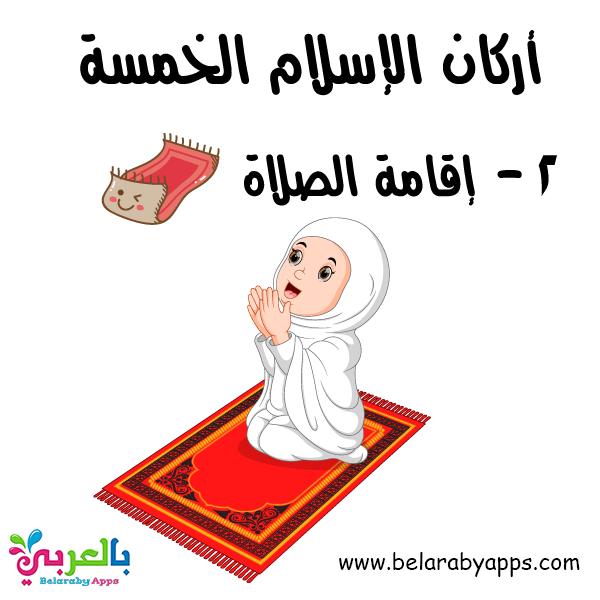 تعليم أركان الإسلام الخمسة للأطفال بالصور بالعربي نتعلم Islamic Books For Kids Islamic Kids Activities Arabic Kids