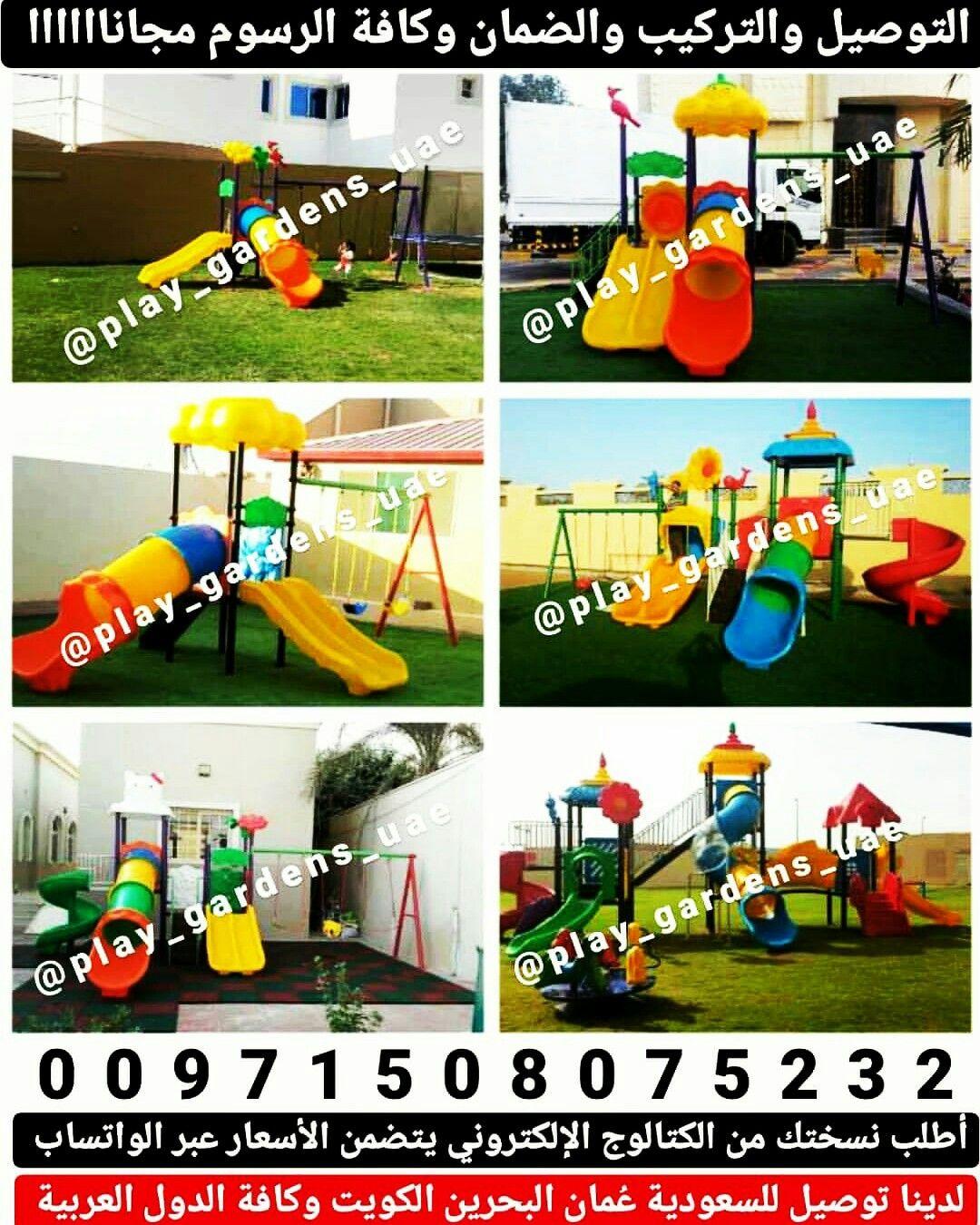 Pin By العاب حدائق بالإمارات On العاب حدائق العاب اطفال العاب للاطفال العاب حدائق منزلية عامة 00971508075232 Kids Rugs Home Decor Decor