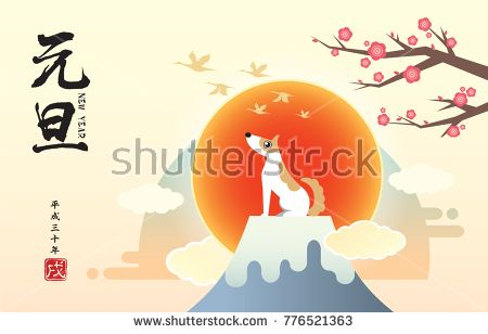 Japan New Year Greeting Card Template Design Cute Cartoon Dog