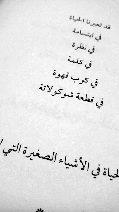 عبارات عن الابتسامة Arabic Quotes Quotes Phrase
