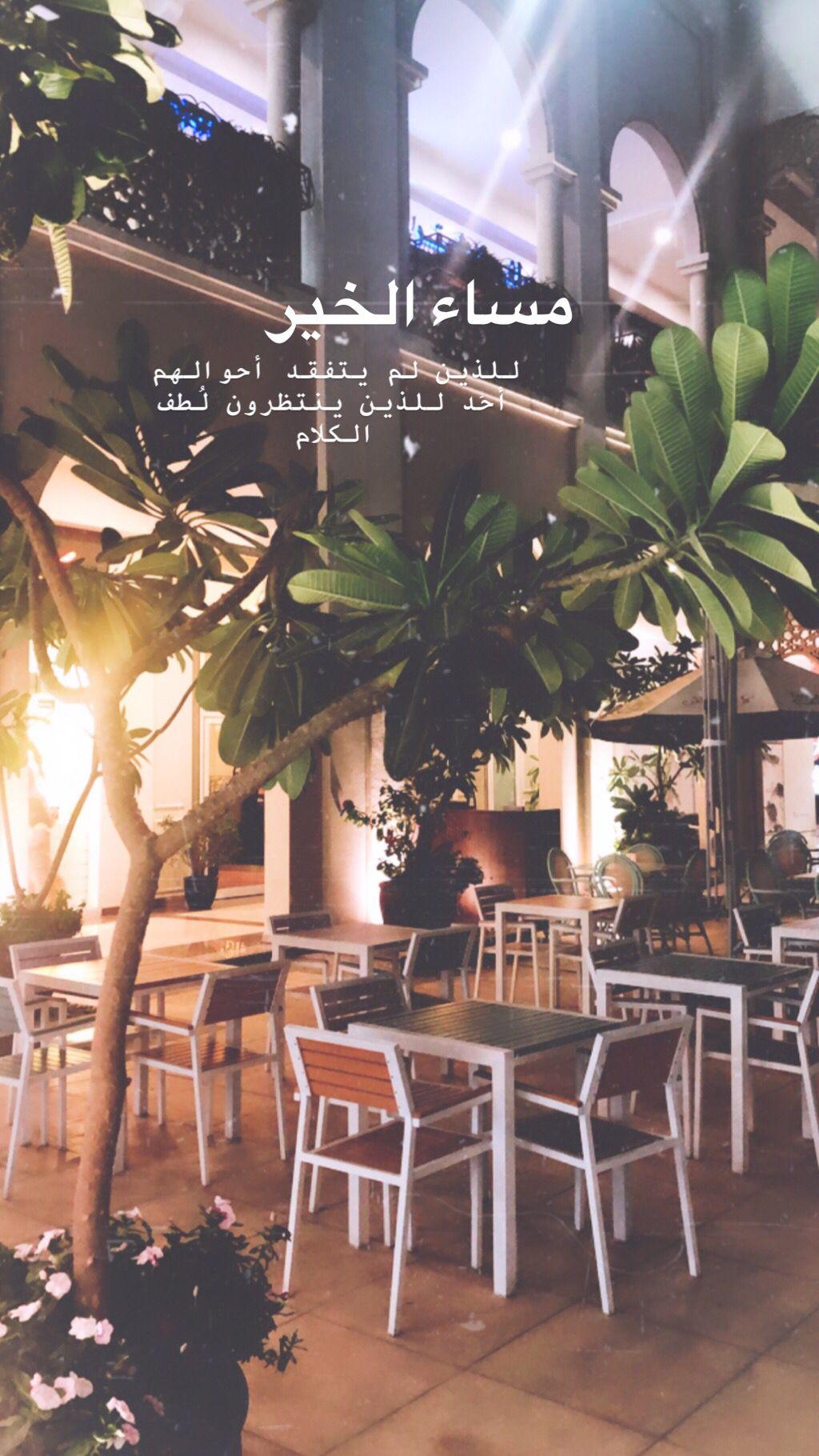 مساء الخير خواطر رمزيات سنابيات كتب اقتباسات تصويري تصميم قهوة كوفي سنابيات Coffee Cafe Home Decor Q Arabic Quotes Table Decorations Decor