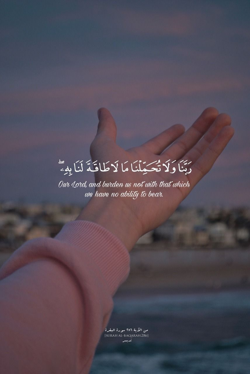 Al Baqarah 2 286 Doa Quran Quotes Verses Quran Quotes Quran Quotes Love