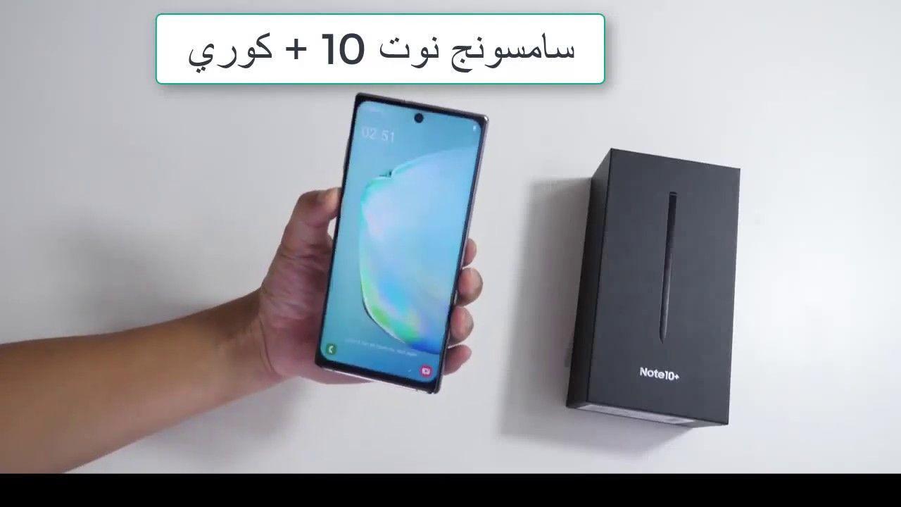 سامسونج نوت 10 بلس كوري تقليد مطابق للاصلي 100 من الوكيل مباشرة Iphone Electronic Products Phone