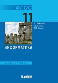 Скачать учебник по информатике за 11 класс угринович rubinova.