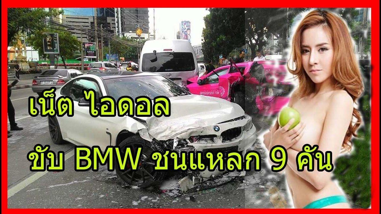 สม โซม เครยดจด ซง BMW ชนยบ 9 คนรวด (ชมคลป) http://www.youtube.com/watch?v=unLHf39XrgY