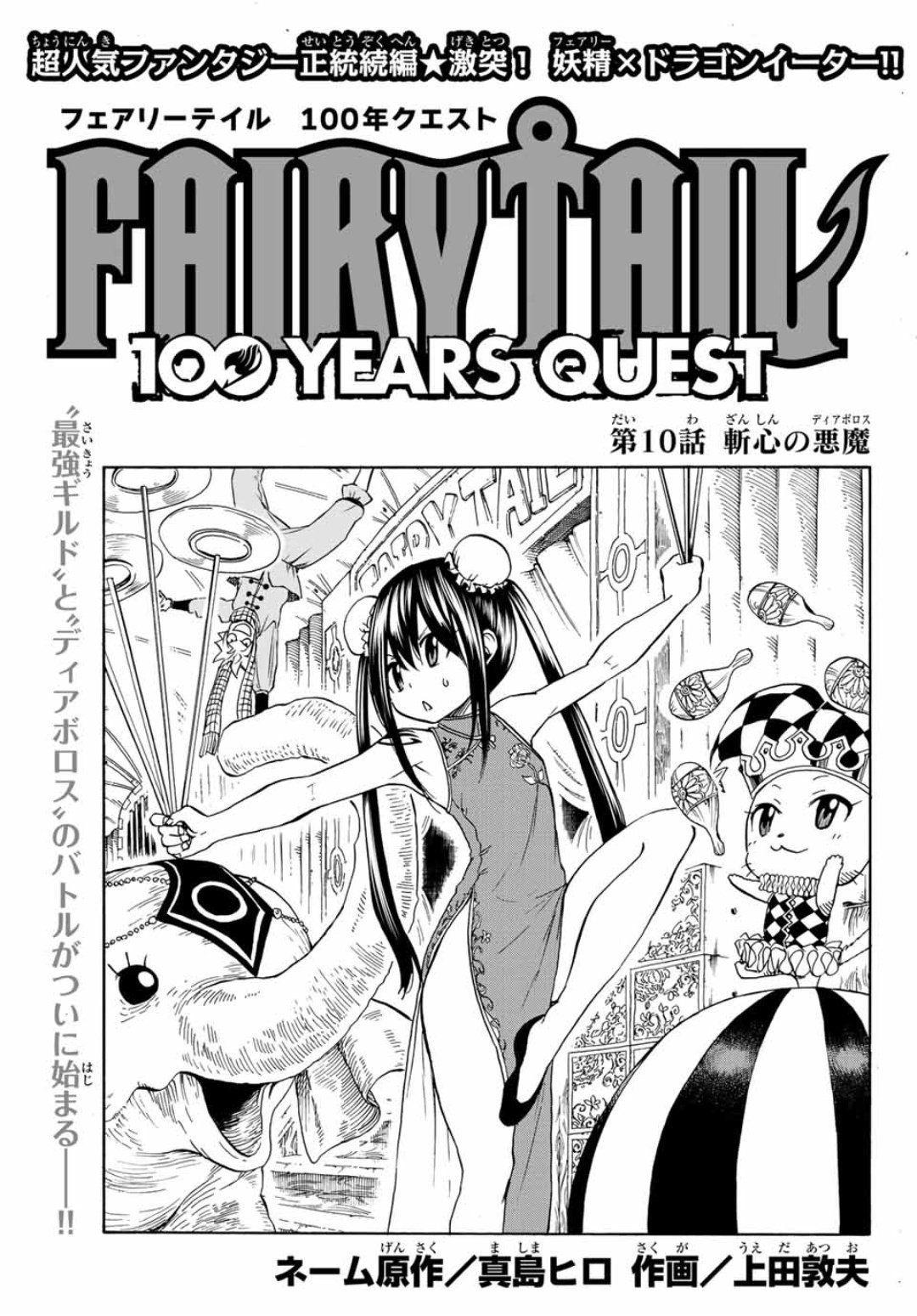 クエスト 年 フェアリー アニメ テイル 100