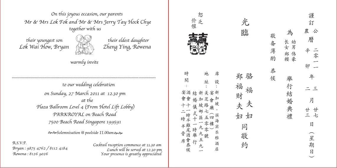 Chinese Wedding Invitation Template 27 Chinese Wedding Invitations W Wedding Invitation Inserts Chinese Wedding Invitation Wedding Invitation Wording Templates