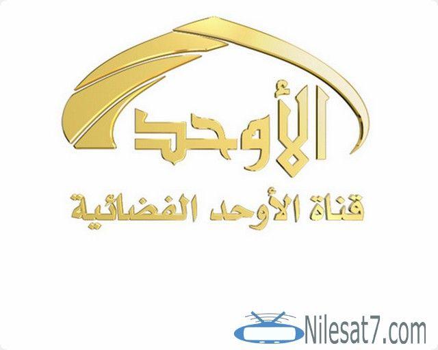 تردد قناة الأوحد الشيعية 2020 Al Awhad Tv Al Awhad Al Awhad Tv Awhad الاوحد Gold Bracelet Jewelry Gold