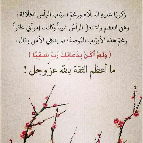 Hazem On Twitter Religiose Zitate Weisheiten Zitate Leben Tolle Worte