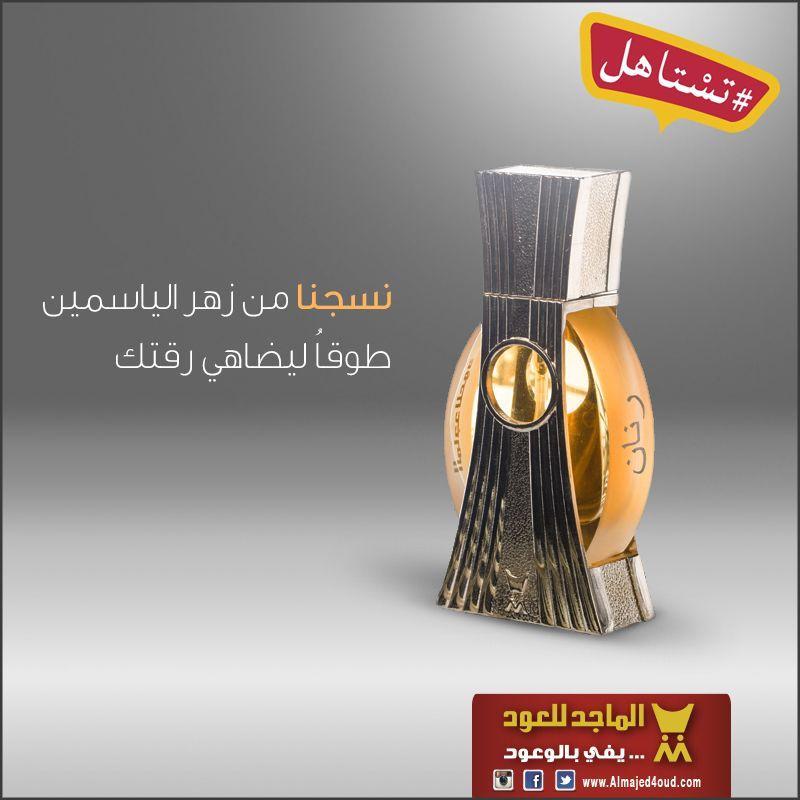 عطر رنان نسجنا من زهر الياسمين طوقا ليضاهي رقتك من الماجد للعود عطور Perfume Bottles Perfume Bottle