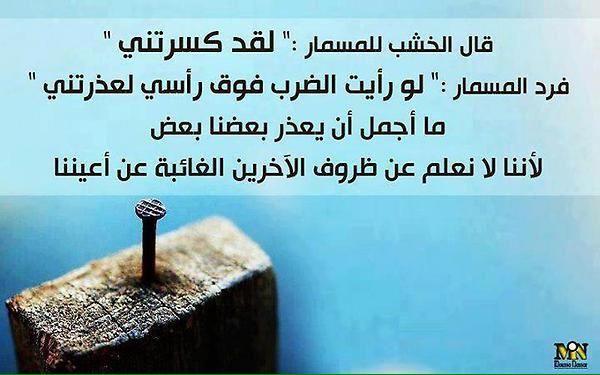 حوار بين المطرقة و المسمار و الخشب Words Arabic Words Arabic Poetry