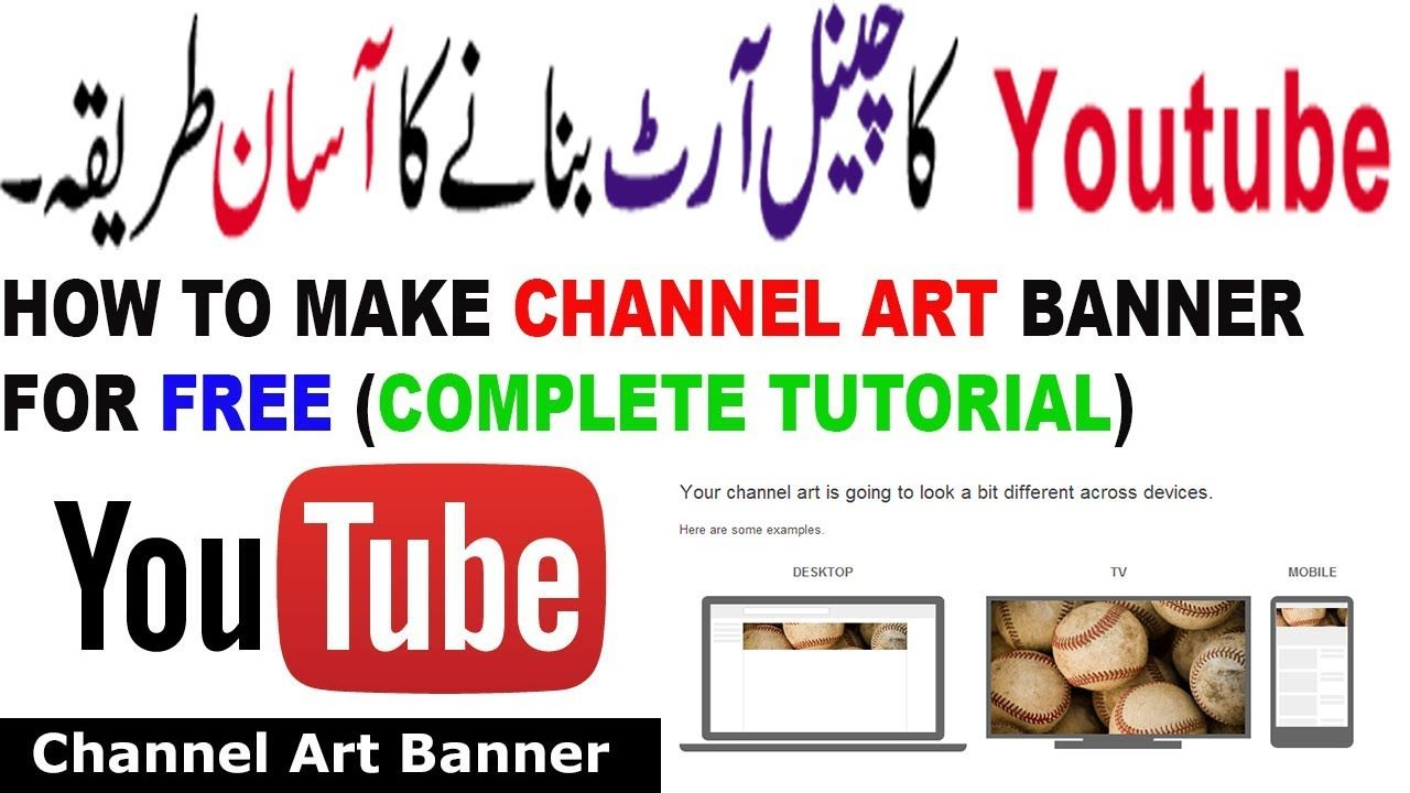 How to make youtube channel art in urdu hindi for free 2017 how to make youtube channel art in urdu hindi for free 2017 complet baditri Images