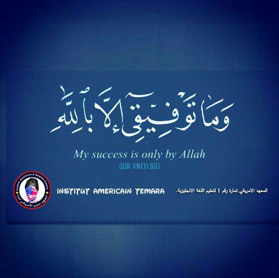 وما توفيقي إلا بالله My Success Is Only By Allah