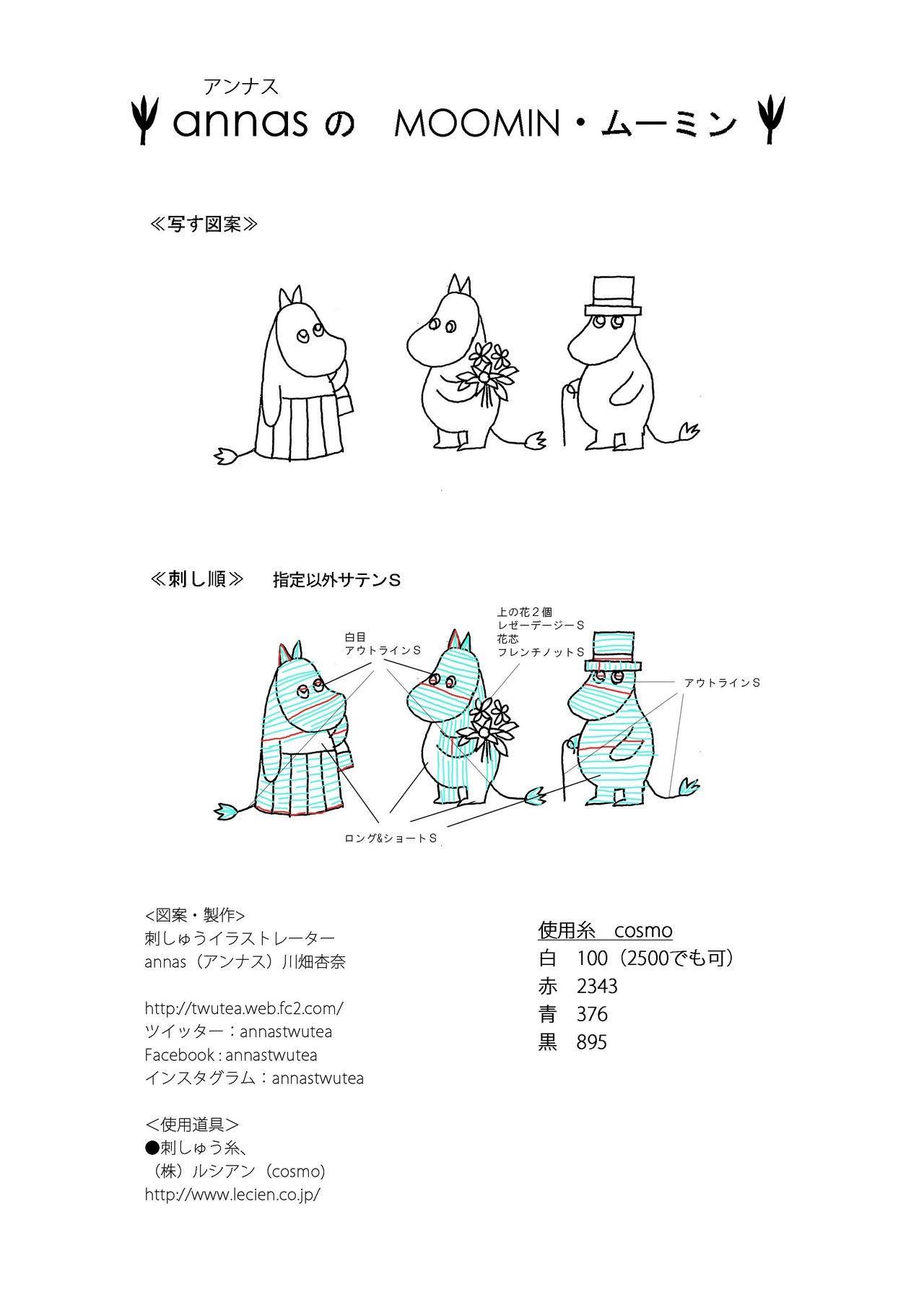 アナと雪の女王 刺繍完成 無料図案と製作動画は近日中にアップロード