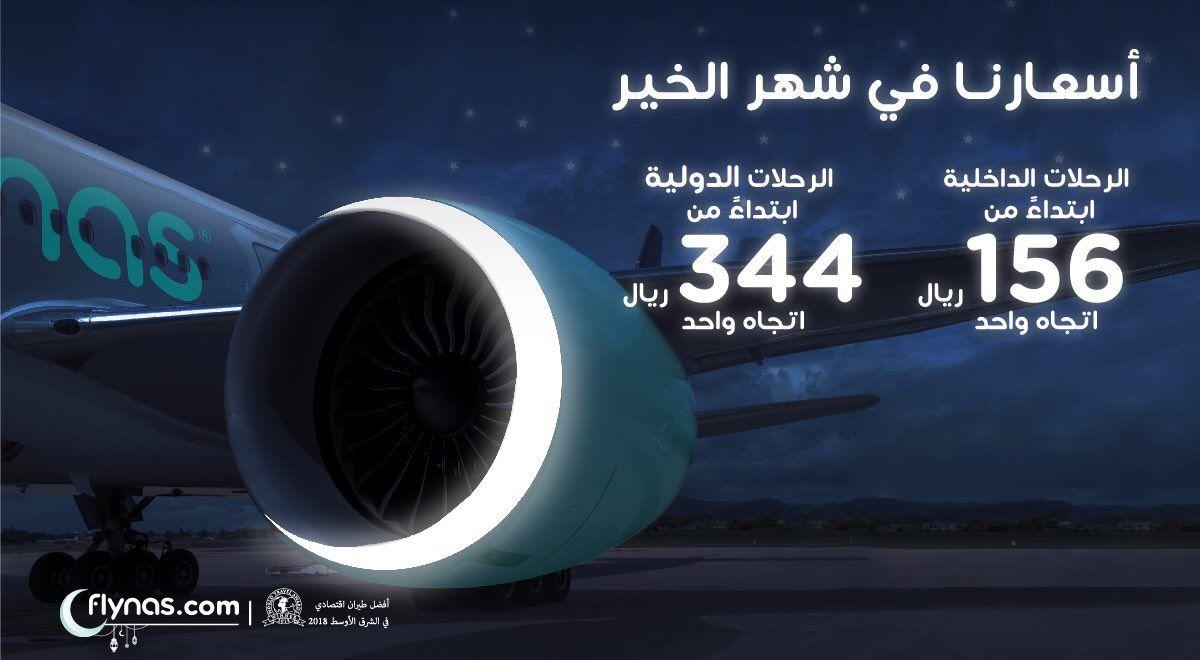 عروض شهر رمضان من طيران ناس من 20 مايو إلى 14 يونيو 2018 عروض اليوم Glassware Tableware