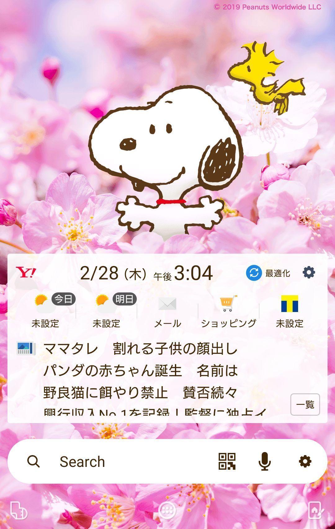 スヌーピーの公式きせかえテーマに春の桜デザインが新登場 壁紙 アイコン スマホきせかえ Yahoo きせかえアプリ きせかえ 壁紙 春 壁紙