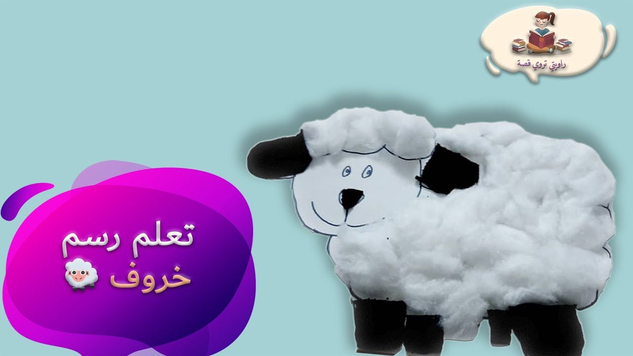 تعلموا معنا طريقة رسم خروف وتزينه بالقطن مع هشام Aww Character Snoopy