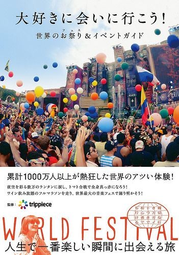 大好きに会いに行こう! 世界のお祭り(フェス)&イベントガイド http://blog.livedoor.jp/shanti_empathy/archives/51945805.html