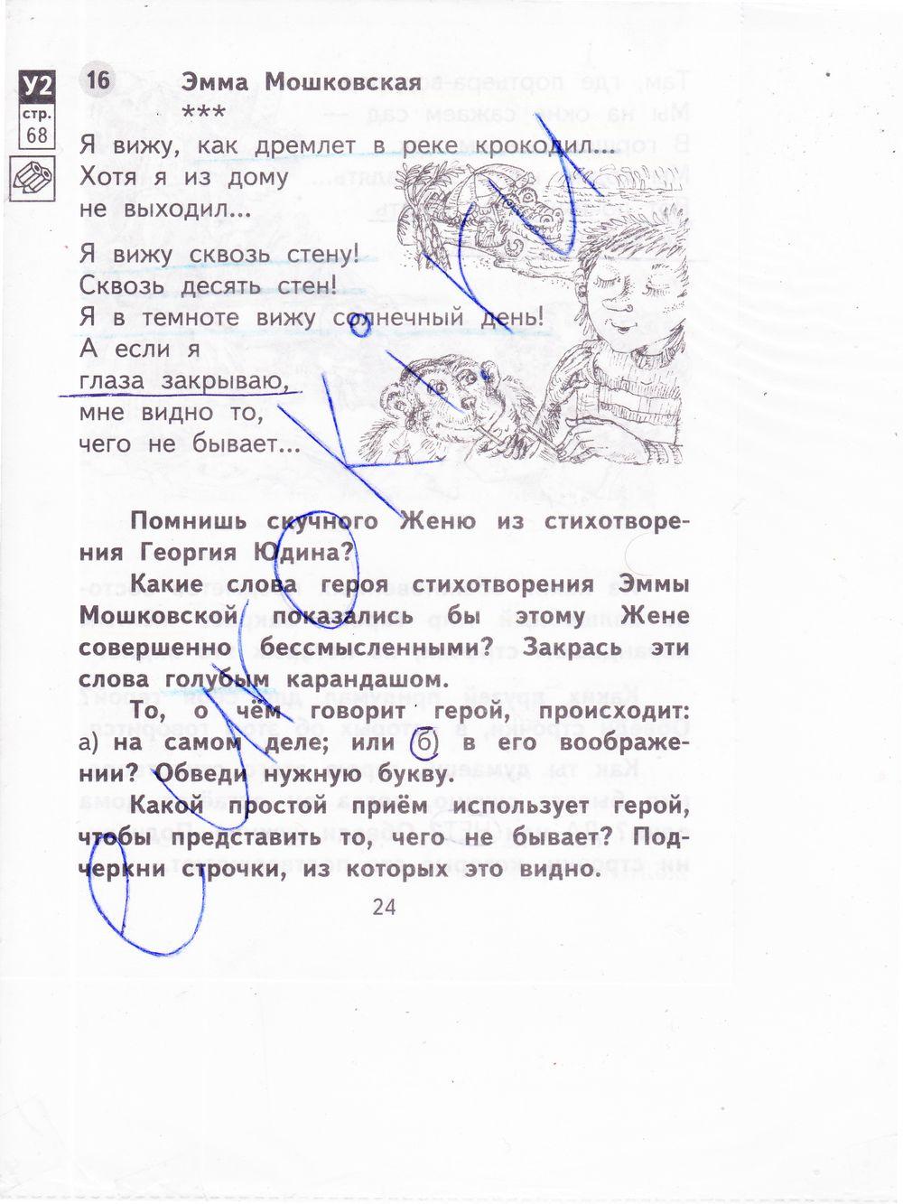 С.а.громов гдз русский язык