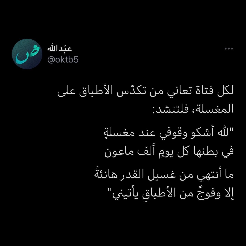 أضبطكم قبل رمضان In 2021 Instagram Posts Instagram Instagr