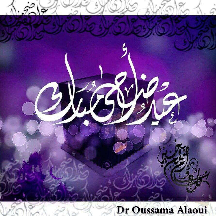أضحى مبارك Eid Greetings Neon Signs Eid Mubarak