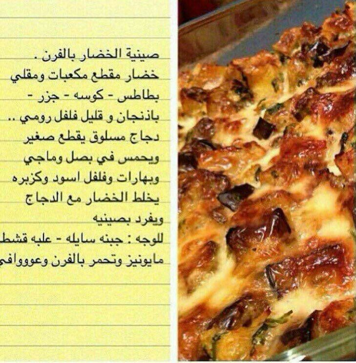 خضار بالفرن Cooking Recipes Cooking Recipes