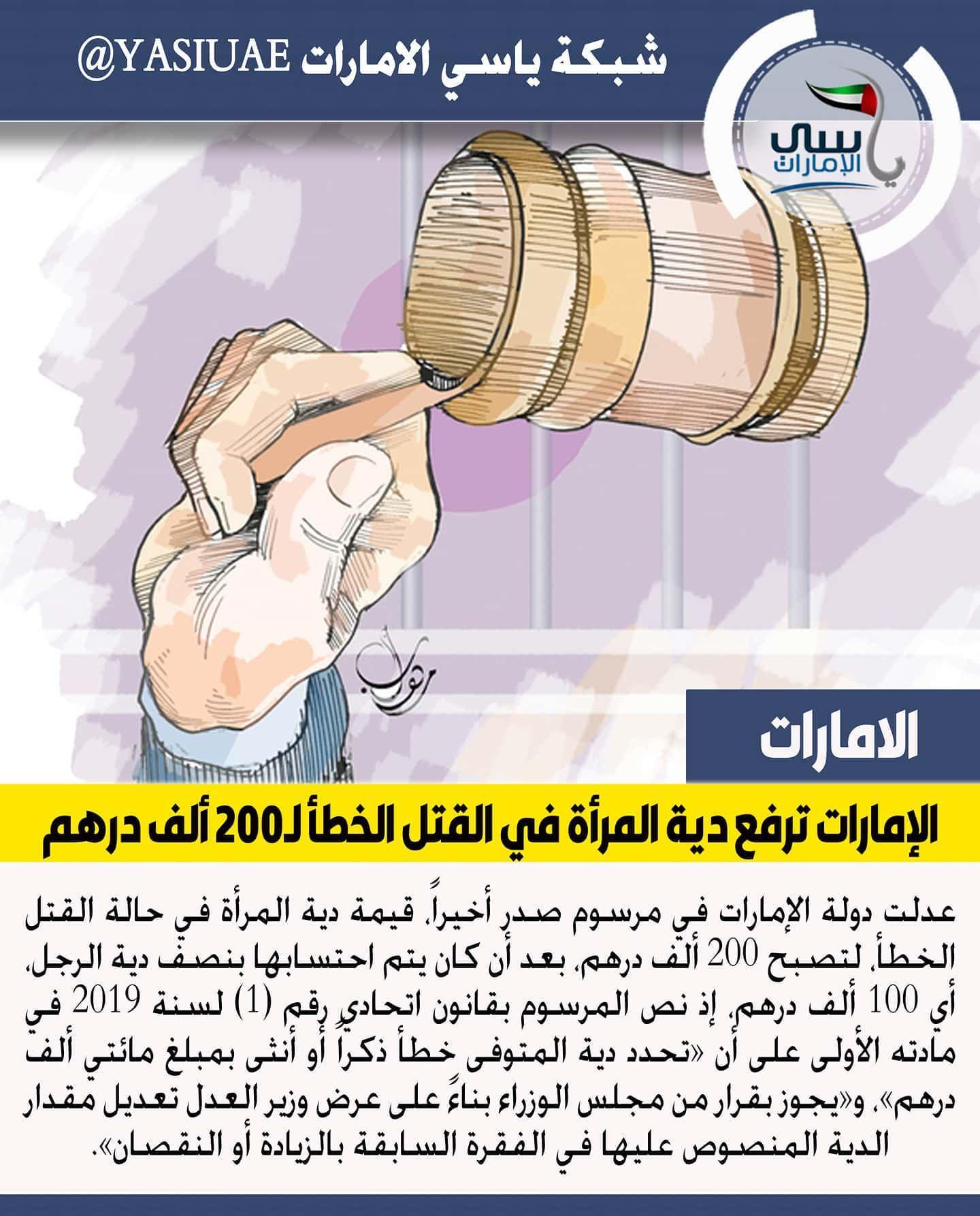 الإمارات ترفع دية المرأة في القتل الخطأ لـ200 ألف درهم ياسي الامارات شبكة ياسي الامارات اخبار الامارات ابوظبي دبي الشارقة عجمان الفجيرة أم القيوين