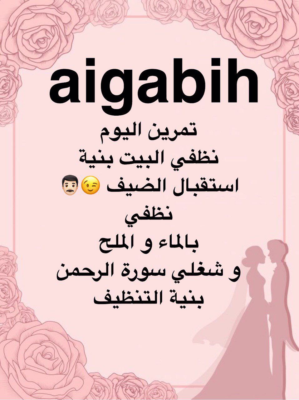Pin By Nwayer On طاقه ايجابيه Beautiful Quotes Positive Notes Women Motivation