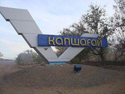 Казино Казахстан