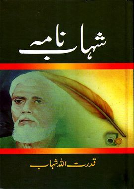 Urdu Book Of Shahab Nama