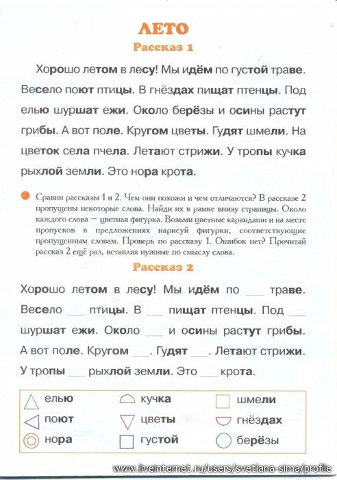 тексты для чтения | Уроки чтения