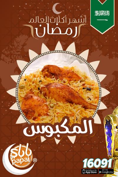 المكبوس فى السعودية تعرف إن المكبوس هو أشهر الأكلات فى رمضان فى السعودية وهو عبارة عن رز مع اللحمة أو الفراخ مع البهارات العربية الأصيلة Food Ramadan Bread