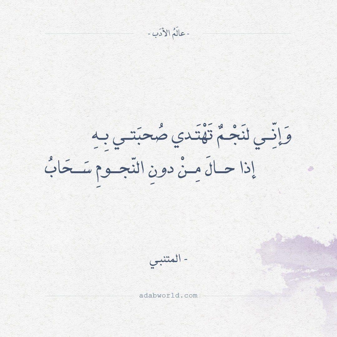 شعر المتنبي وإني لنجم تهتدي صحبتي به عالم الأدب Arabic Words Words Arabic Calligraphy