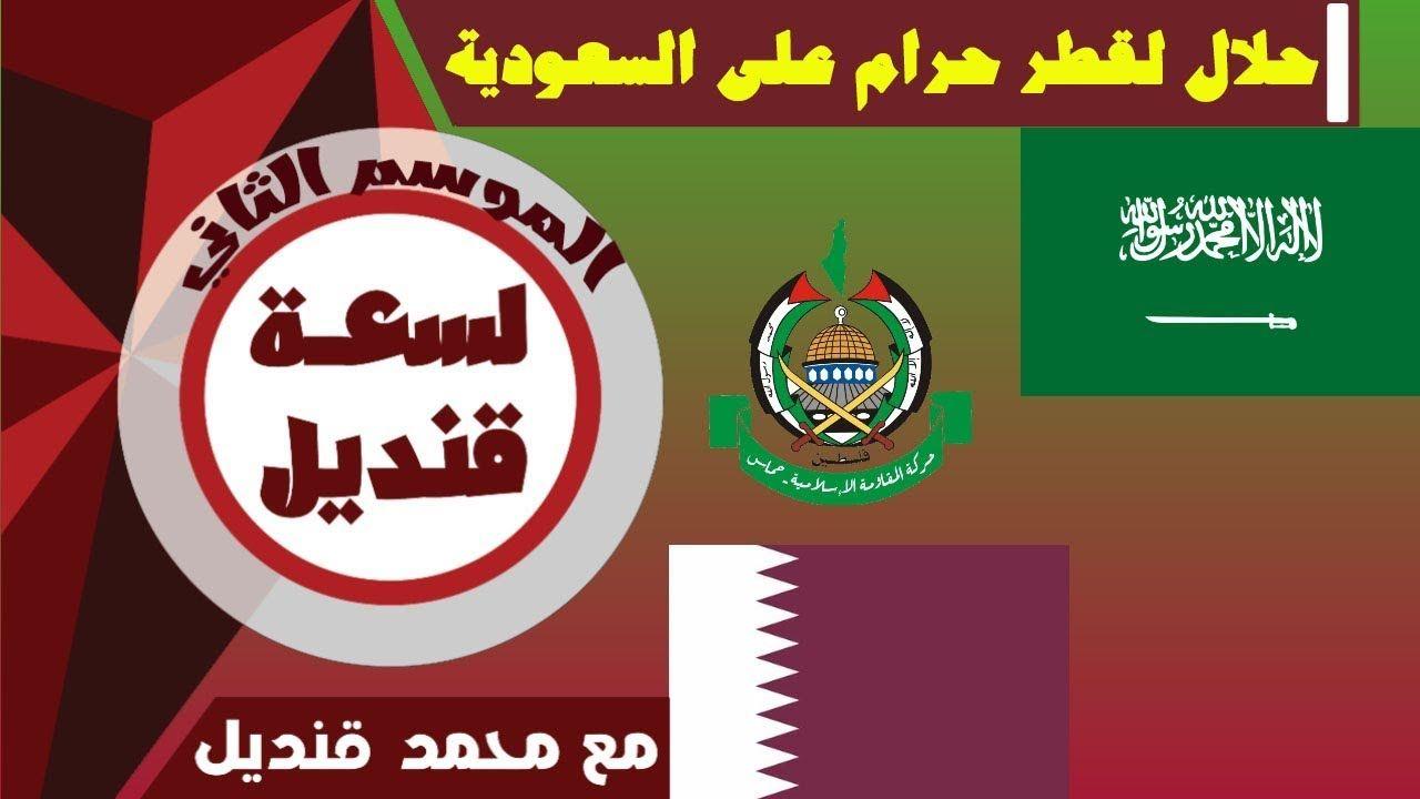 حماس بين السعودية وقطر مهزلة Motor Oil Oils Motor
