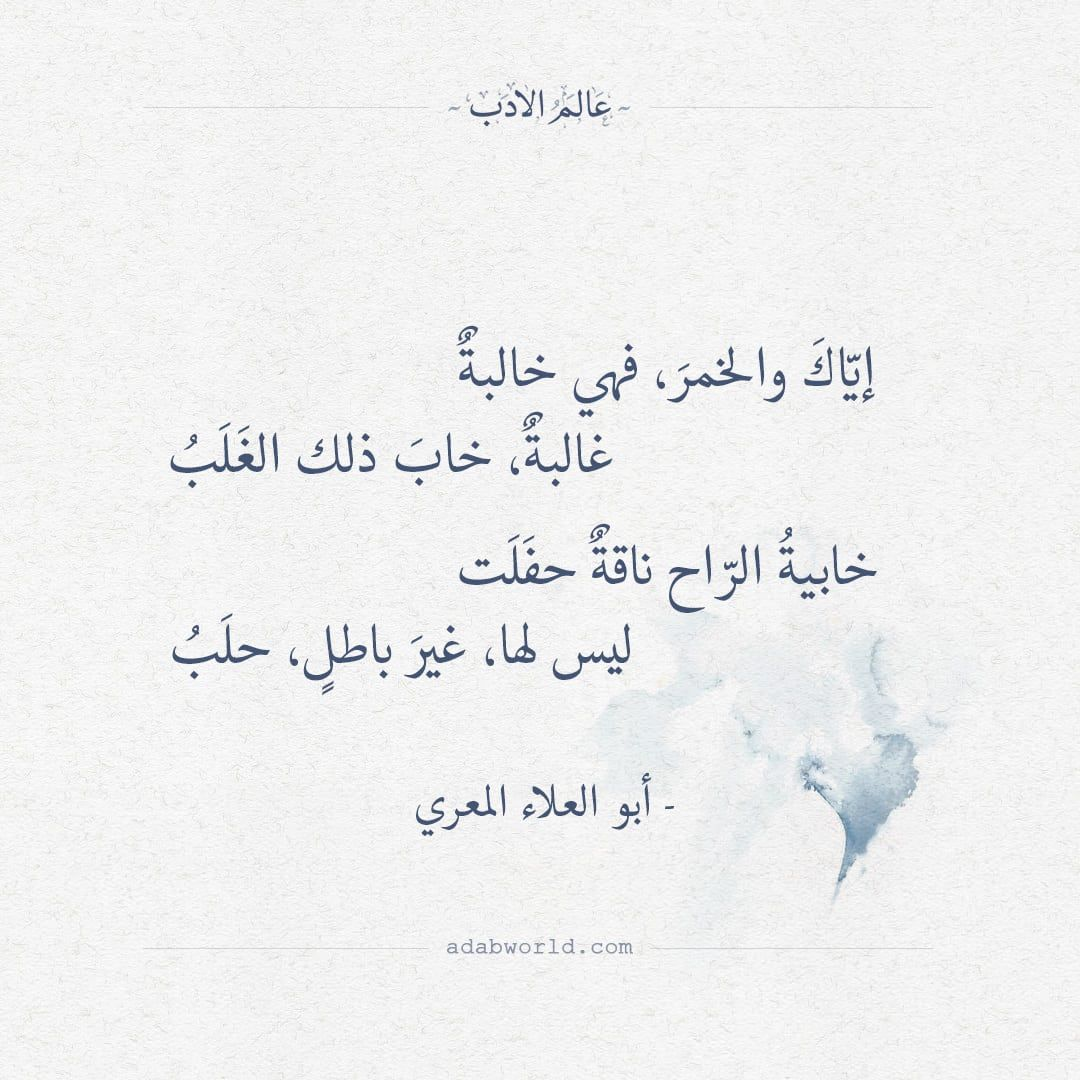 إياك والخمر فهي خالبة أبو العلاء المعري عالم الأدب Words Quotes Arabic Words Words