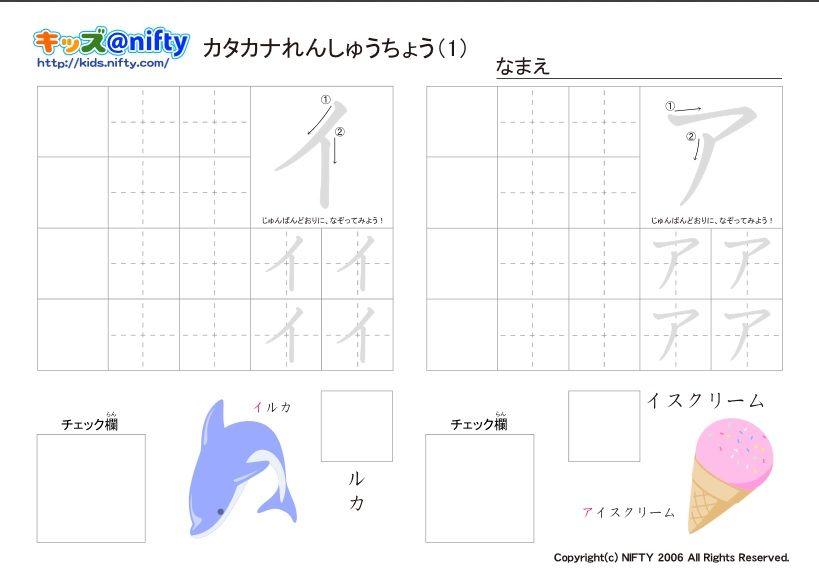 Katakana Worksheets Switchconf – Katakana Worksheets