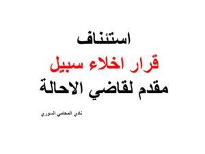استئناف قرار اخلاء سبيل مقدم لقاضي الاحالة نادي المحامي السوري Arabic Arabic Calligraphy Calligraphy