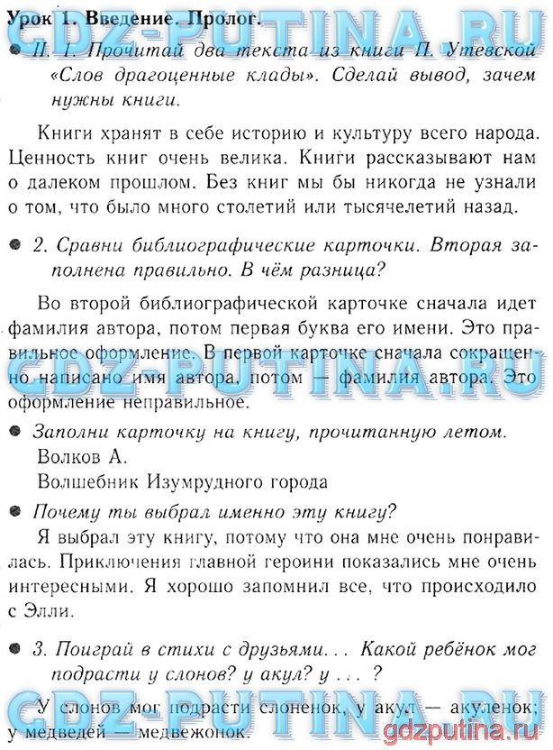 Готовые домашние задания г.державин по русскому языку практика