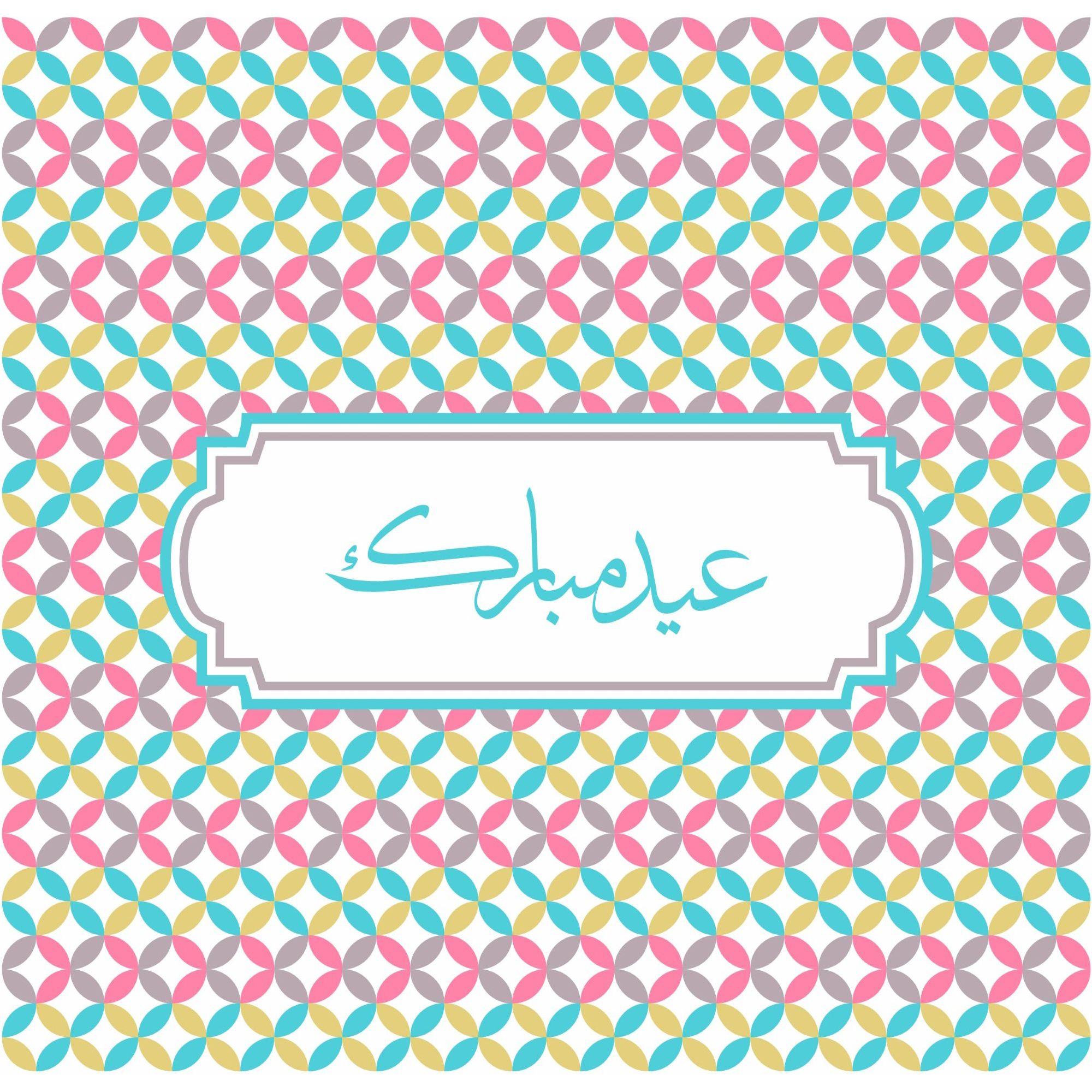 Eid Mubarak In Arabic Background Vector Download Eid Mubarak
