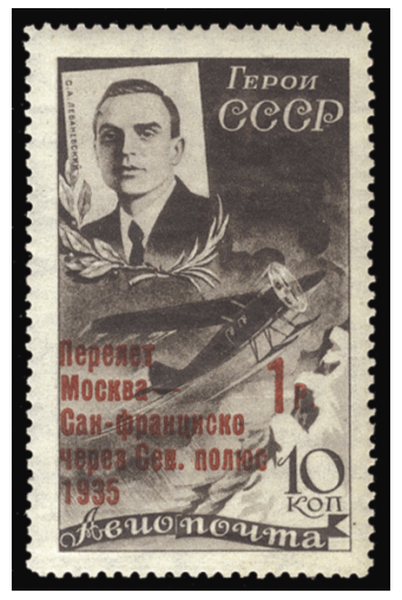 """1935 Moscow-San Francisco Flight surcharge, small """"f"""" in """"San Francisco"""", horizontal watermark, l.h., v.f. and rare, signed Goznak  -- $7,500.00  2011year"""